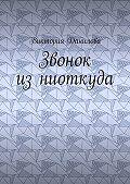 Виктория Данилова -Звонок изниоткуда