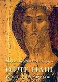 Митрополит Иларион (Алфеев) -Отче наш. Толкование молитвы