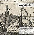 Алексей Сокин -Проблемы западноевропейской морской торговли XIII – XV века в освещении российской медиевистики