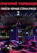 Григорий Тюренков -Сквозь черные стекла очков 2