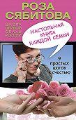 Роза Сябитова -Настольная книга каждой семьи