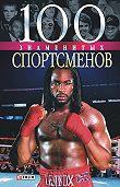 Дмитрий Кукленко -100 знаменитых спортсменов