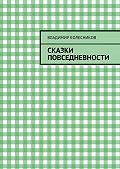 Владимир Колесников - Сказки повседневности