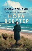 Колм Тойбин -Нора Вебстер