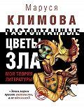 Маруся Климова - Растоптанные цветы зла. Моя теория литературы