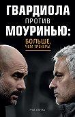 Руи Лянча -Гвардиола против Моуринью: больше, чем тренеры