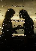 Алина Кроткая -Сердцелом (сборник)