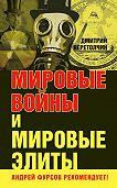 Дмитрий Перетолчин -Мировые войны и мировые элиты