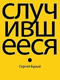 Сергей Бурый -Случившееся