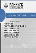 Елена Авраамова -Реформы системы образования в СССР и России как отражение трансформации общественных потребностей