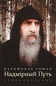 иеромонах Роман (Матюшин-Правдин) -Надмiрный Путь