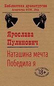 Ярослава Пулинович - Наташина мечта. Победила я (сборник)