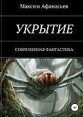 Максим Афанасьев -Укрытие