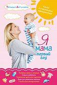 Татьяна Аптулаева -Я мама первый год. Книга о счастливом материнстве