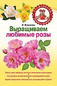 Елена Власенко -Выращиваем любимые розы