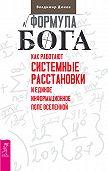 Владимир Дюков - Формула Бога. Как работают системные расстановки и Единое информационное поле Вселенной