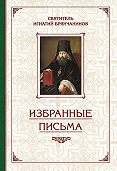 Святитель Игнатий Брянчанинов -Избранные творения. Избранные письма