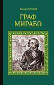 Теодор Мундт -Граф Мирабо