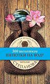 Наталья Ивановна Степанова -Шепотки на воду