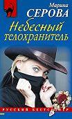Марина Серова -Небесный телохранитель