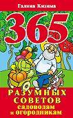 Галина Кизима -365 разумных советов садоводам и огородникам