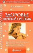 Ирина Калюжнова -Здоровье нервной системы