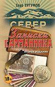 Заур Зугумов - Записки карманника (сборник)