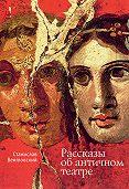Станислав Венгловский - Рассказы об античном театре