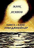 Марк Агатов -Имиджмейкер. Книга + кино