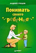 А. Г. Грецов -Понимать своего ребенка