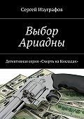 Сергей Изуграфов -Выбор Ариадны
