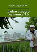 Александр Ралот, Александр Ралот - Байки старого мельника3.0