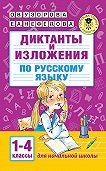 Е. А. Нефёдова -Диктанты и изложения по русскому языку. 1–4 классы