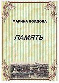 Марина Болдова - Память (Братья)