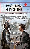 Александр Тюрин -Русский фронтир (сборник)