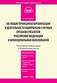 Е. Н. Кондрат - Комментарий к Федеральному закону от 7 февраля 2011г.№6-ФЗ «Об общих принципах организации и деятельности контрольно-счетных органов субъектов Российской Федерации и муниципальных образований» (постатейный)