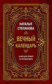 Наталья Ивановна Степанова - Вечный календарь. Книга для чтения на каждый день