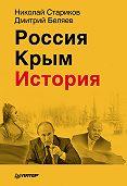 Николай Стариков, Дмитрий Беляев - Россия. Крым. История