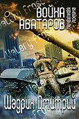 Дмитрий Шадрин -Война аватаров. Книга первая. Нечёткая логика