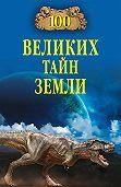 А. В. Волков - 100 великих тайн Земли