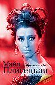 Мария Баганова -Майя Плисецкая