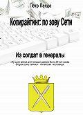 Петр Панда -Копирайтинг: по зову Сети. Из солдат в генералы