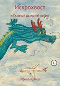 Ирина Кулиш -Искрохвост и главный драконий секрет