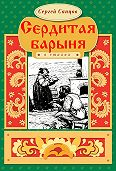 Сергей Сапцов -Сердитая барыня