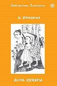 Людмила Улицкая -Дочь Бухары