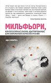 Ада Самарка - Мильфьори, или Популярные сказки, адаптированные для современного взрослого чтения