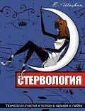 Евгения Шацкая - Стервология. Технологии счастья и успеха в карьере и любви