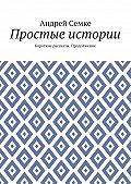 Андрей Семке -Простые истории. Короткие рассказы. Продолжение