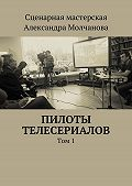 Дмитрий Гнедич -Пилоты телесериалов