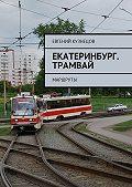 Евгений Кузнецов -Екатеринбург. Трамвай. Маршруты